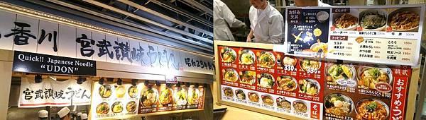 成田機場餐廳