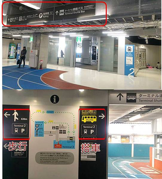 成田機場導行