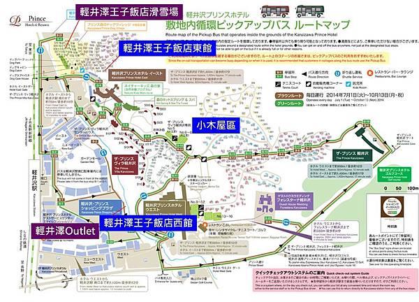 輕井澤飯店地圖