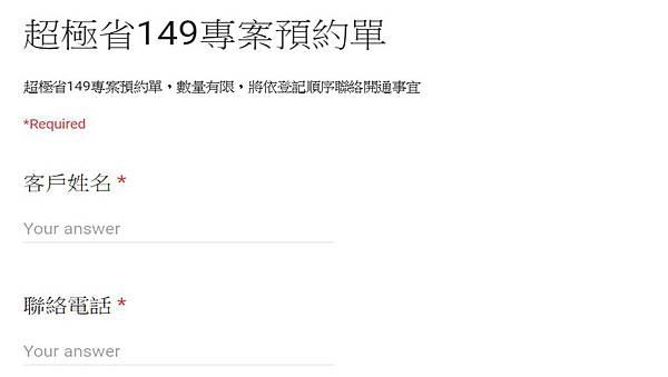亞太149超極省預約