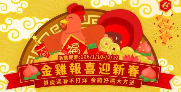 中華數位門市金雞