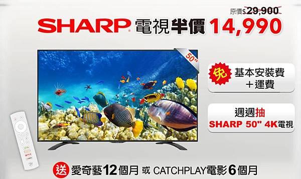 sharp電視