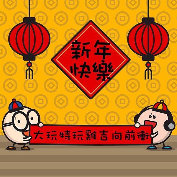 台星新年快樂