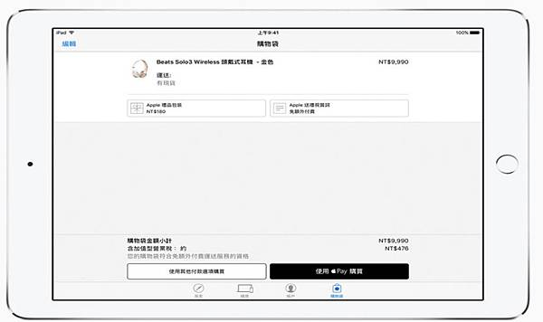 apple pay app付款