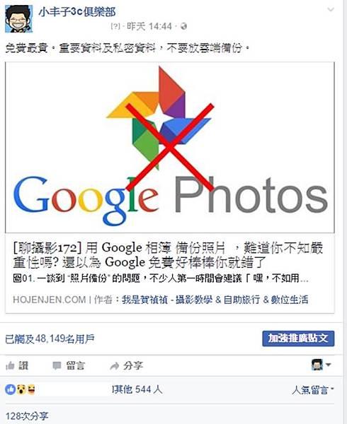 google photo