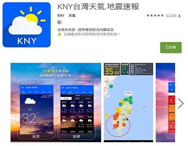 kny app Android