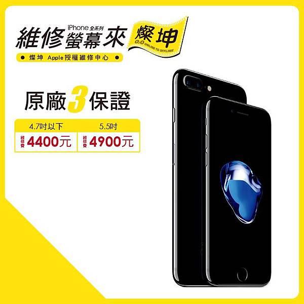 燦坤iphone維修