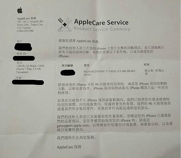 燦坤維修iphone螢幕