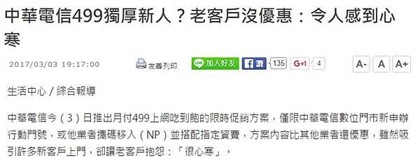 中華499老客戶心寒