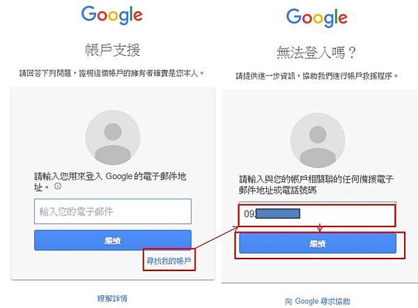 google帳號1