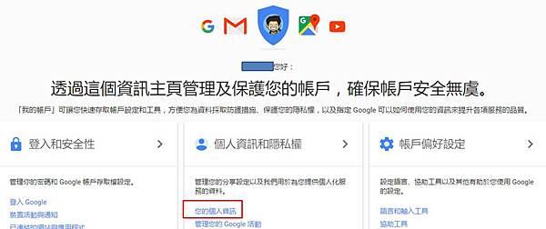 google帳號
