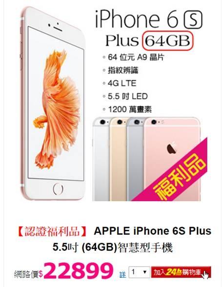 官翻機iPhone6S 64G