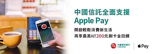 apple pay中信