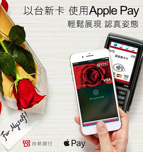 apple pay台新