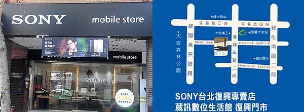 sony復興店