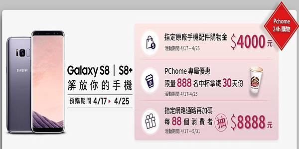 pchome s8