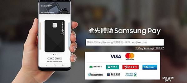 samsung pay活動
