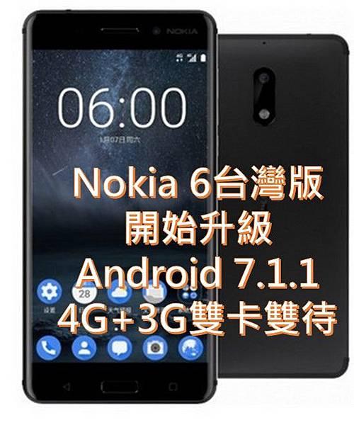 NOKIA 6升級