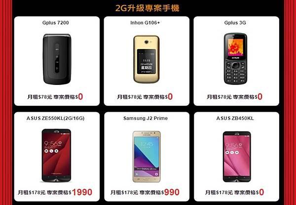 2G 亞太手機