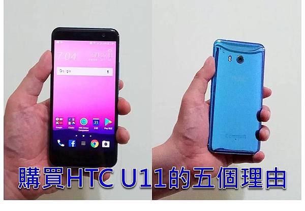 HTC U11入手