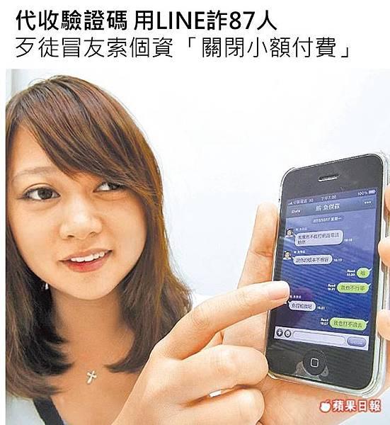 LINE代收簡訊
