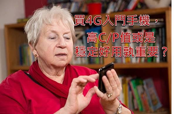 4G入門機