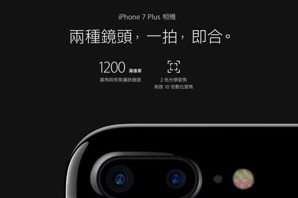I7+雙鏡頭