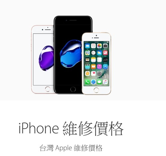 維修apple iPHONe