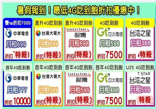 地標網通報價