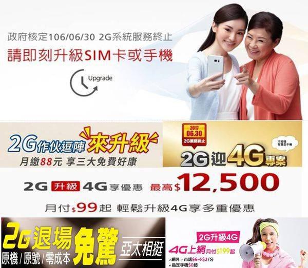 2G升級4G優惠