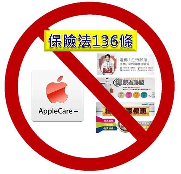 手機保險136條