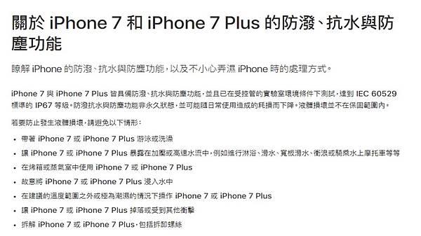 iphone7防水說明