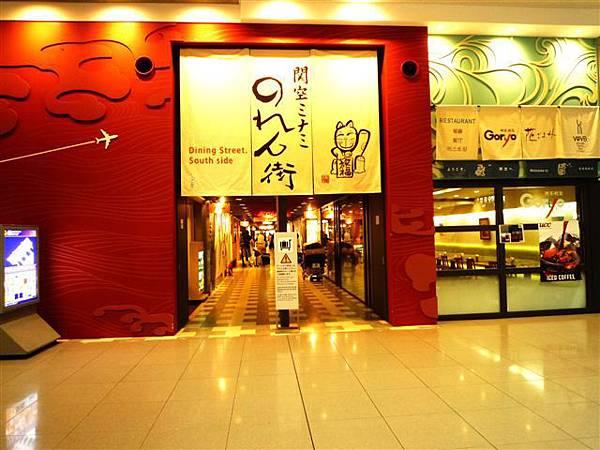 日本大爆走 / DAY1 / 大阪關西空港第一航廈