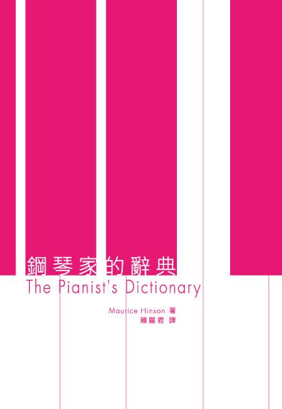 0602《鋼琴家的辭典》封面