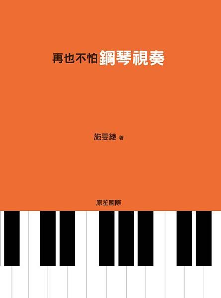 再也不怕鋼琴視奏-封面--建立外框.jpg