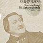 羅西尼封面-1.jpg