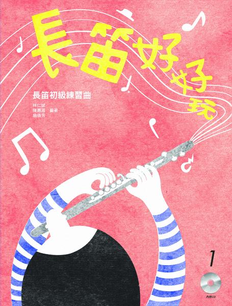 長笛好好玩 cover1.jpg