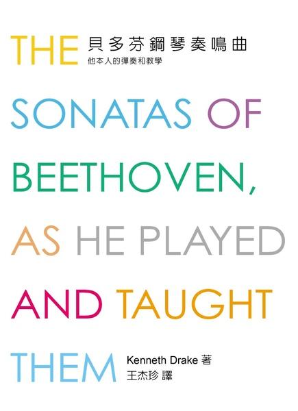 貝多芬cover.jpg