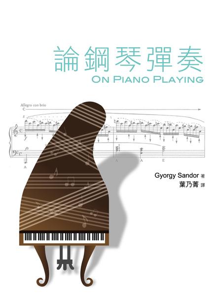 鋼琴彈奏0317-fa1.jpg