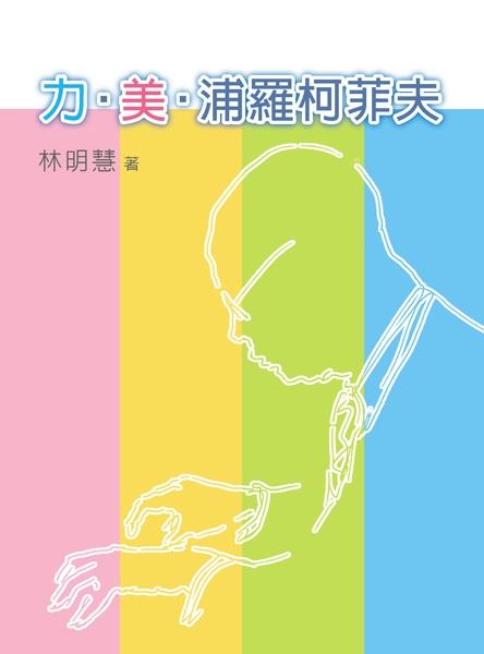 力美cover1014.jpg