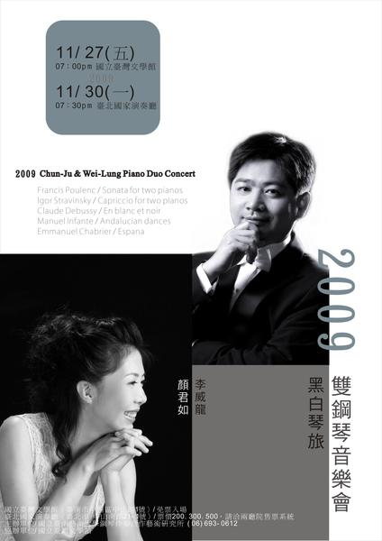 2009雙鋼海報.jpg
