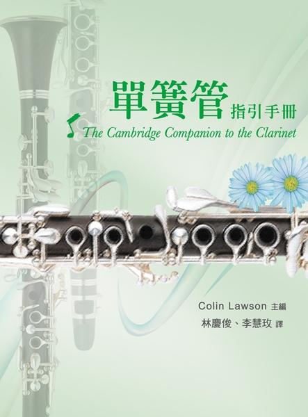 單簧管cover0305-faok.jpg