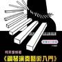 鋼琴演奏cover0723-fa.jpg