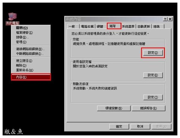 讓桌面圖示變透明001.JPG
