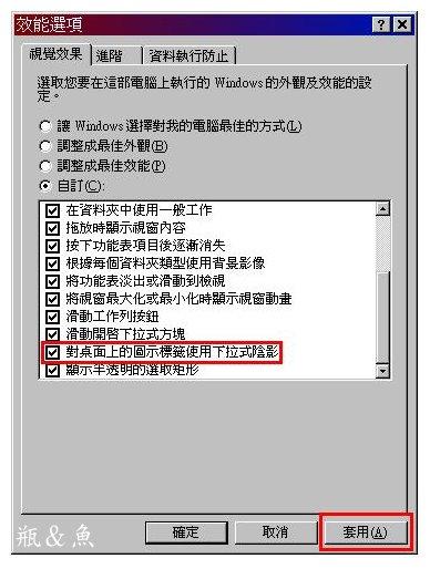 讓桌面圖示變透明002.JPG