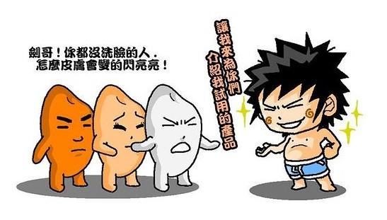 小劍劍2009-10-12_094919.jpg