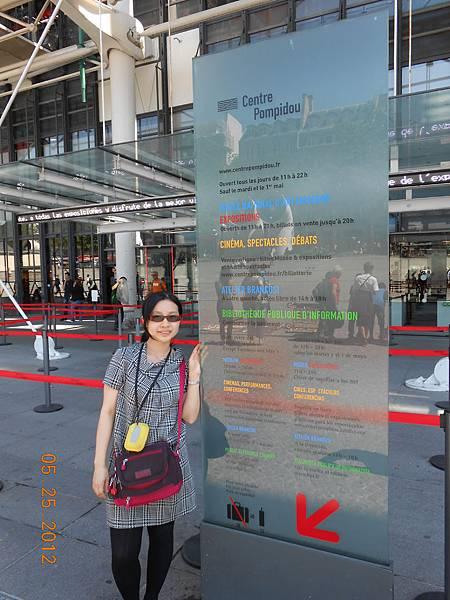沒時間進去龐畢度美術館 外面照照相好了.JPG