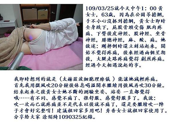 黃秀香1090325.jpg