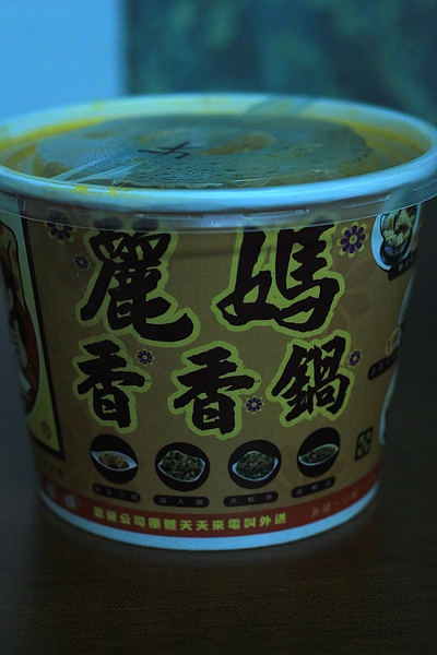 麗媽香香鍋.jpg