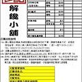 2010解饞小舖訂購單LOGO2.JPG